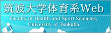 筑波大学体育系Web